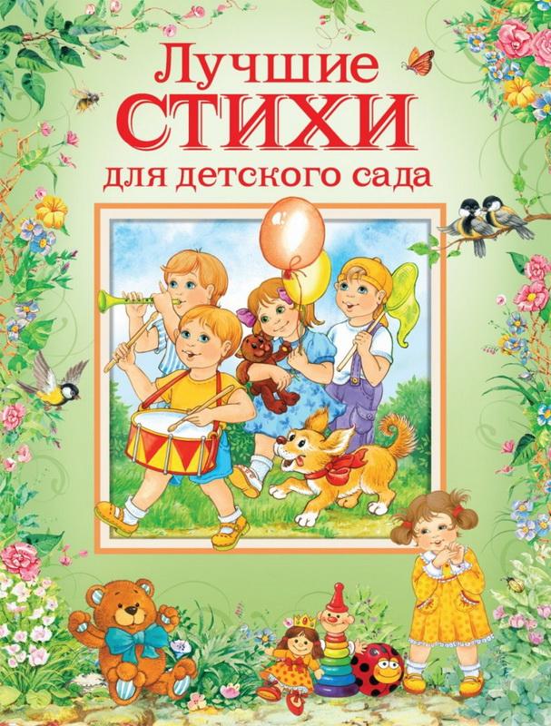 Купить Лучшие стихи для детского сада, Андрей Усачев, 978-5-353-08446-4