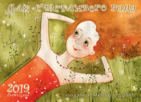 Купить Календарь на 2019 год 'Для счастливого года', Виктория Кирдий, 978-5-9268-2557-9, 978-5-9268-2842-6