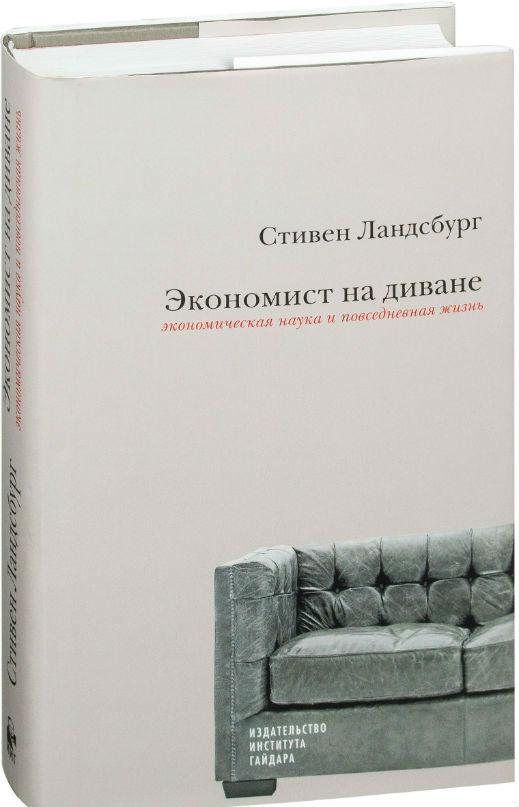Купить Экономист на диване. Экономическая наука и повседневная жизнь, Стивен Ландсбург, 978-5-93255-441-8
