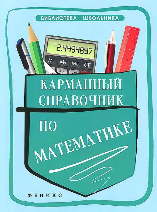 Купить Карманный справочник по математике, Светлана Белых, 978-5-222-25737-1