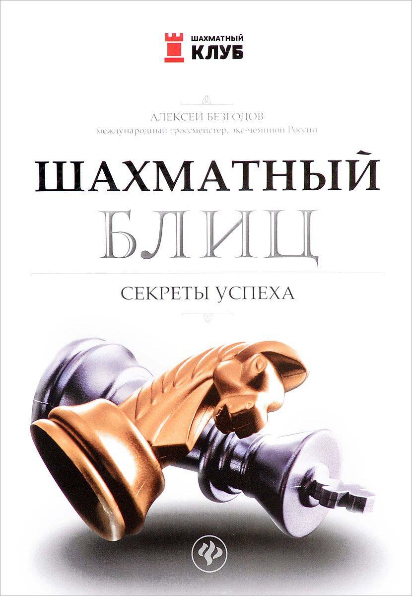 Шахматный блиц. Секреты успеха, Алексей Безгодов, 978-5-222-27727-0  - купить со скидкой