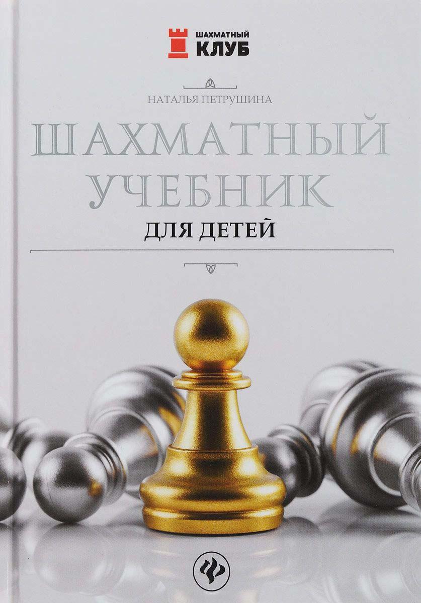Купить Шахматный учебник для детей, Наталья Петрушина, 978-5-907002-06-7