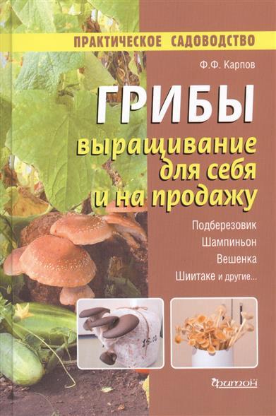 Купить Грибы. Выращивание для себя и на продажу, Федор Карпов, 978-5-906811-08-0