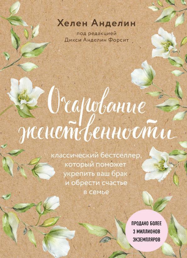 Купить Очарование женственности, Хелен Анделин, 978-5-04-091141-7