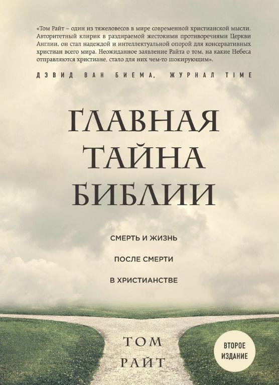 Купить Главная тайна Библии. Смерть и жизнь после смерти в христианстве, Том Райт, 978-5-04-093034-0