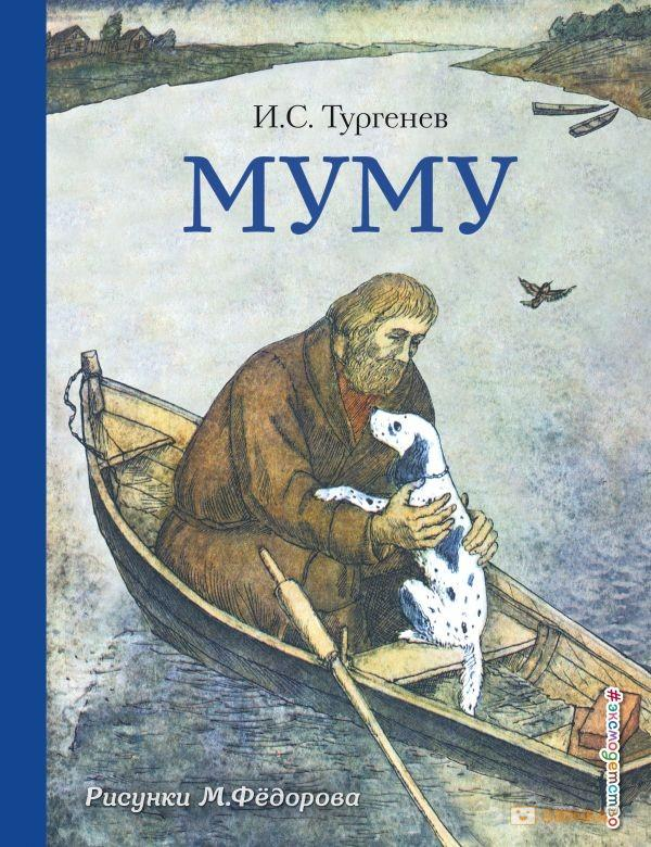 Купить Муму, Иван Тургенев, 978-5-04-090703-8