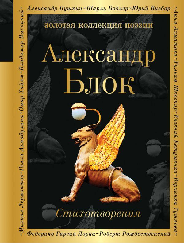 Купить Стихотворения, Александр Блок, 978-5-04-096659-2