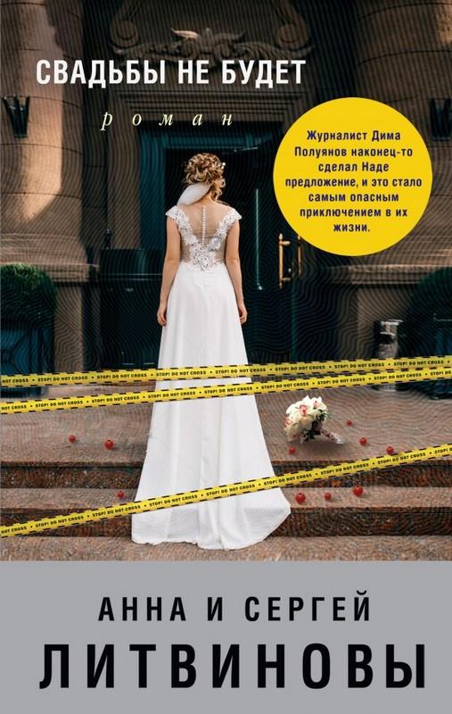 Купить Свадьбы не будет, Анна Литвинова, 978-5-04-096342-3