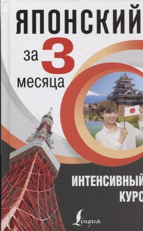 Купить Японский за 3 месяца. Интенсивный курс, Надежда Надежкина, 978-5-17-982962-1