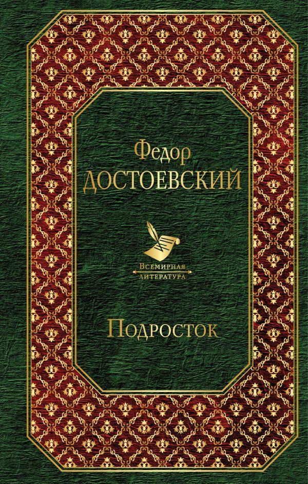 Купить Подросток, Федор Достоевский, 978-5-04-096689-9