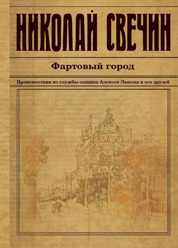 Купить Фартовый город, Николай Свечин, 978-5-04-096505-2
