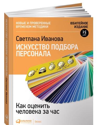 Купить Искусство подбора персонала. Как оценить человека за час, Светлана Иванова, 978-5-9614-1678-7, 978-5-9614-1919-1, 978-5-9614-4419-3, 978-5-9614-4686-9, 978-5-9614-5100-9