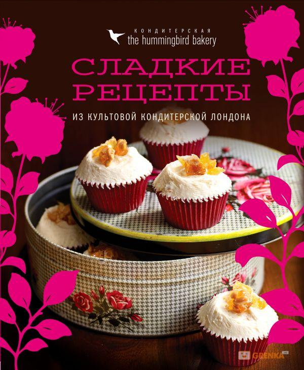 Тарек Малуф / Кондитерская The Hummingbird Bakery. Сладкие рецепты из культовой кондитерской Лондона