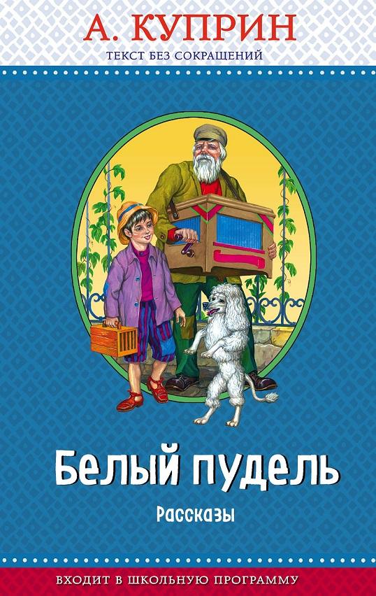 Купить Белый пудель. Рассказы, Александр Куприн, 978-5-04-096682-0