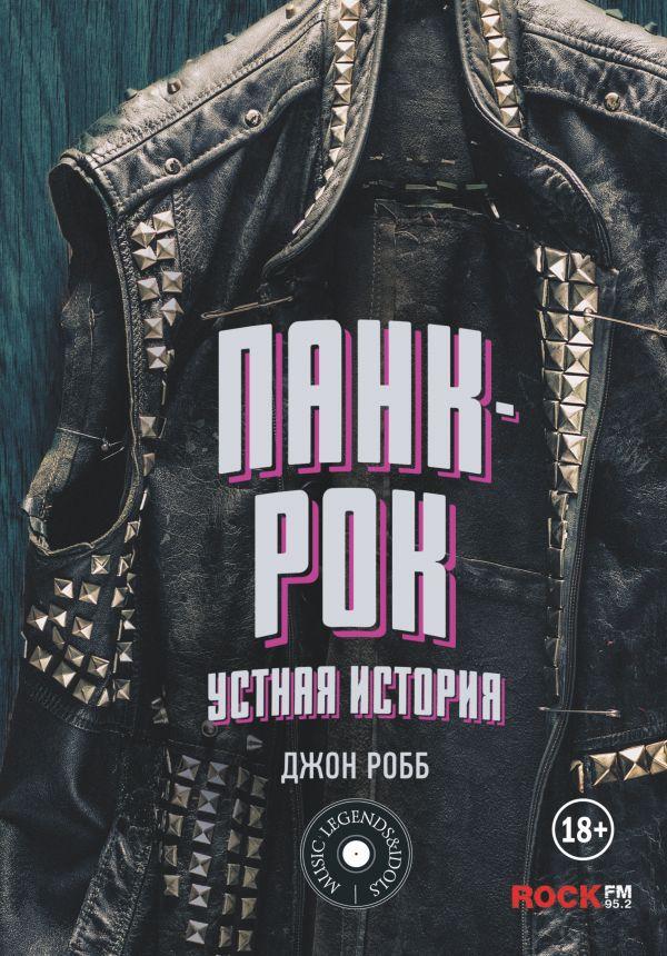 Купить Панк-Рок. Устная история, Джон Робб, 978-5-17-109503-1
