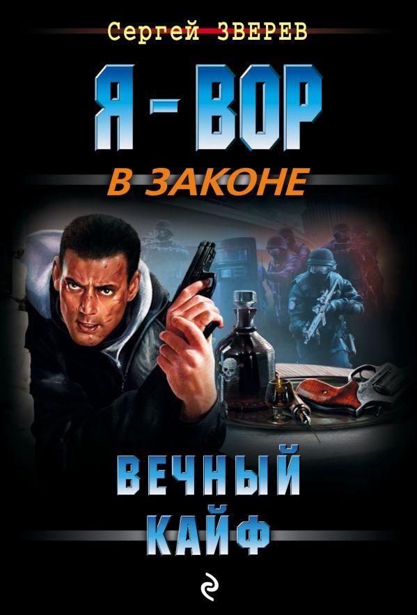 Купить Вечный кайф, Сергей Зверев, 978-5-04-092025-9