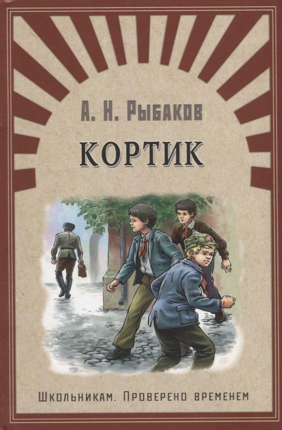Купить Кортик, Анатолий Рыбаков, 978-5-465-03538-5