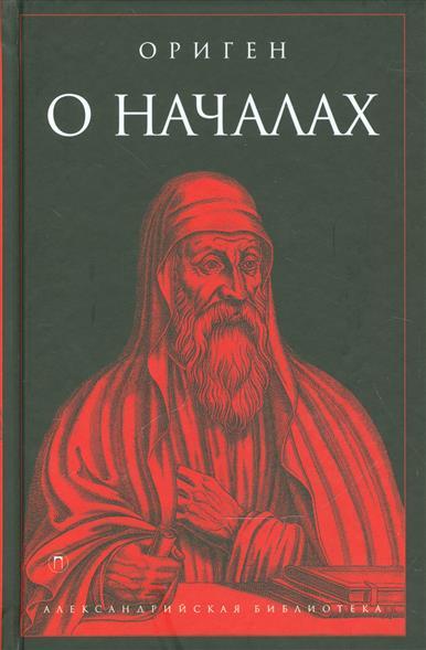 Купить О началах, И. Степанов, 978-5-521-00003-6