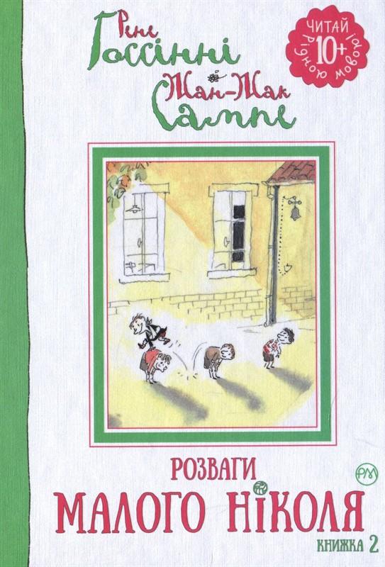Купить Розваги Малого Ніколя. Книжка 2, Рене Госінні, 978-966-917-143-6