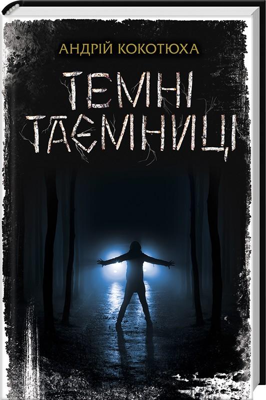 Купить Темні таємниці, Андрій Кокотюха, 978-617-12-5414-5