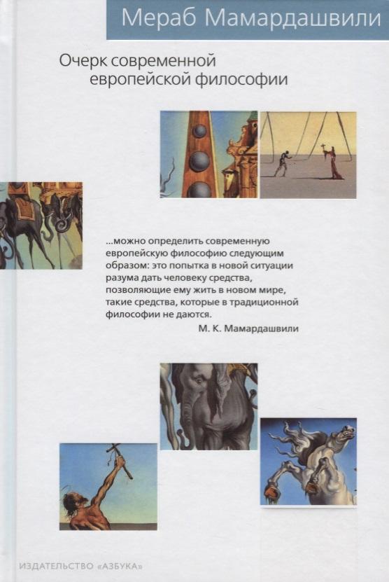 Купить Очерк современной европейской философии, Мераб Мамардашвили, 978-5-389-14984-7