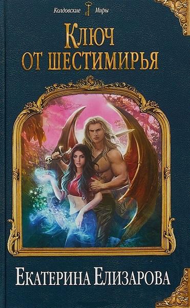Ключ от Шестимирья, Екатерина Елизарова, 978-5-04-096887-9  - купить со скидкой