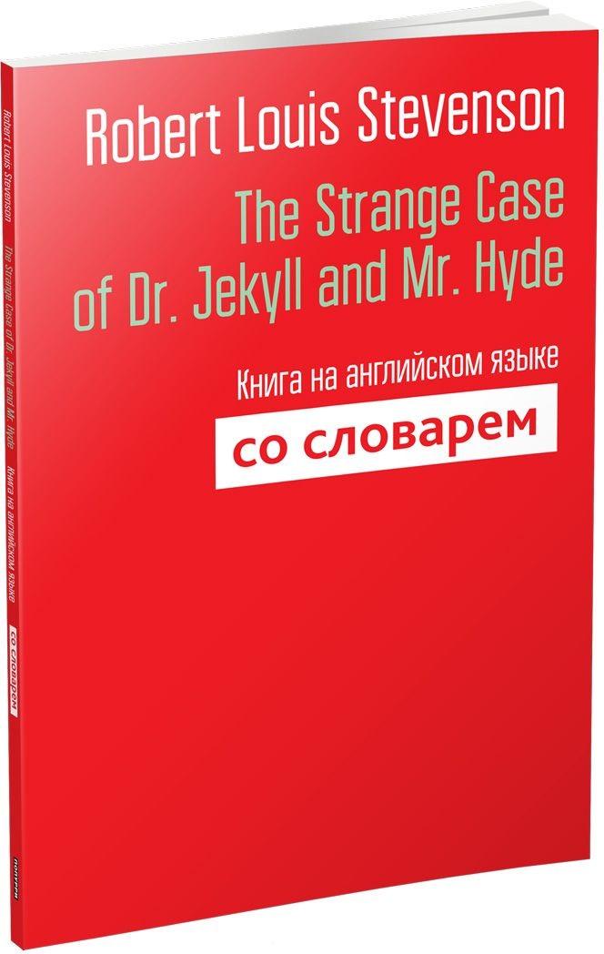 Купить The Strange Case of Dr. Jekyll and Mr. Hyde. Книга на английском языке со словарем, Роберт Стифенс, 978-985-15-3678-4