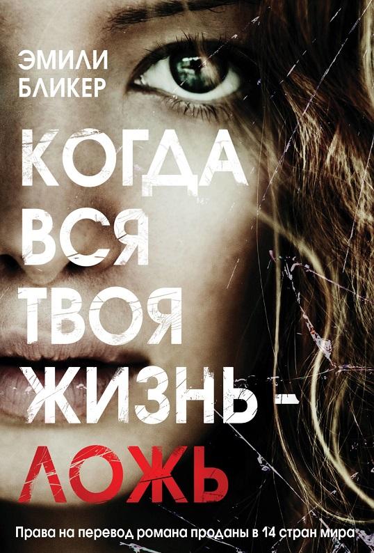 Купить Когда вся твоя жизнь - ложь, Эмили Бликер, 978-5-04-093499-7