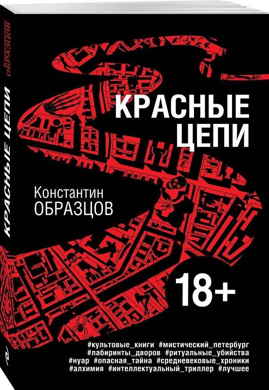 Купить Красные цепи, Константин Образцов, 978-5-04-095651-7