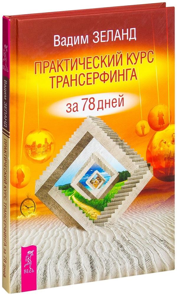 Купить Практический курс трансерфинга за 78 дней, Вадим Зеланд, 978-5-9573-2988-6