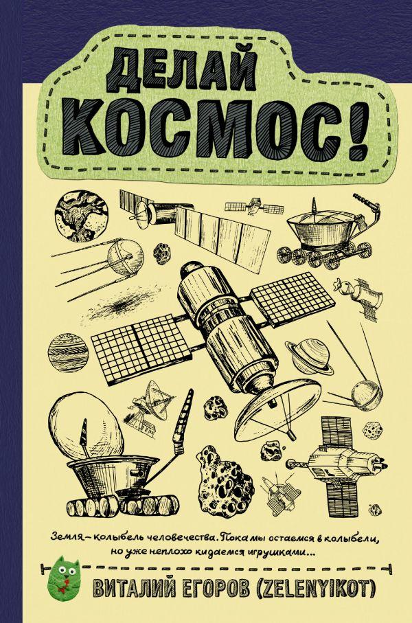 Купить Делай космос!, Виталий Егоров, 978-5-17-109423-2