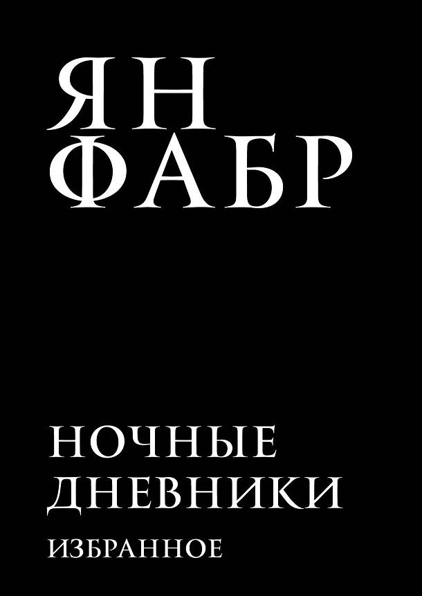 Купить Ночные дневники. Избранное, Ян Фабр, 978-5-04-097420-7