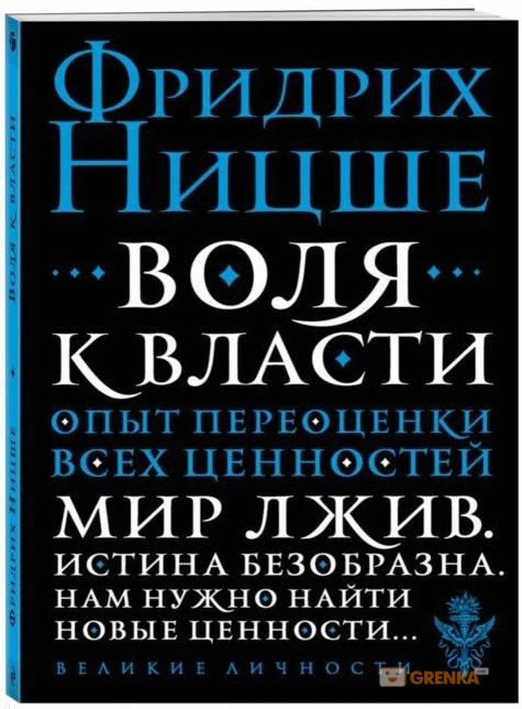 Купить Воля к власти. Опыт переоценки всех ценностей, Фридрих Ницше, 978-5-04-093549-9