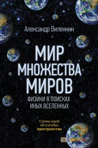 Купить Мир множества миров. Физики в поисках иных вселенных, Александр Виленкин, 978-5-17-111013-0