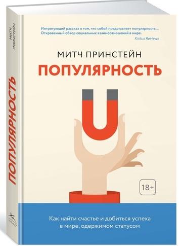 Купить Популярность. Как найти счастье и добиться успеха в мире, одержимом статусом, Митч Принстейн, 978-5-389-14016-5