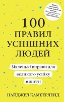 Книга 100 правил успішних людей