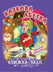 Книга Казкова абетка. Книжка-пазл