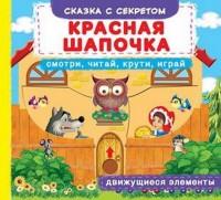 Книга Сказка с секретом. Красная Шапочка