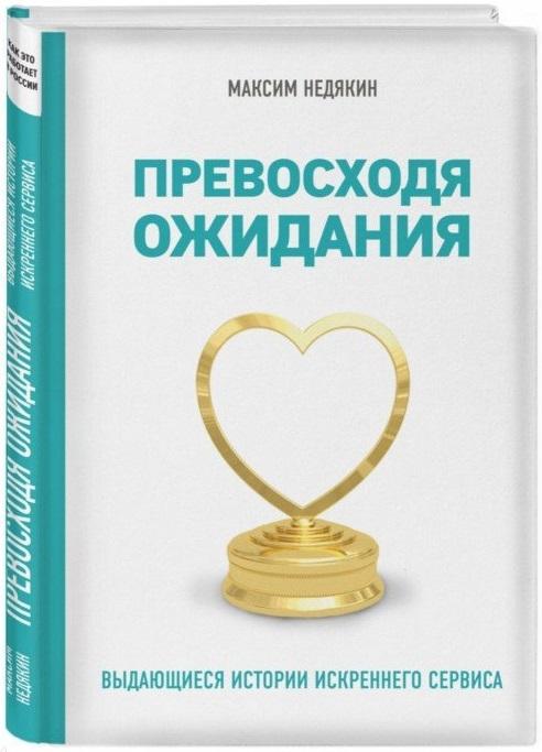 Купить Превосходя ожидания. Выдающиеся истории искреннего сервиса, Максим Недякин, 978-5-04-097205-0