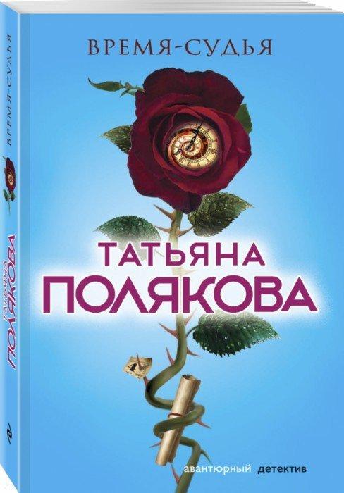 Купить Время-судья, Татьяна Полякова, 978-5-04-096660-8