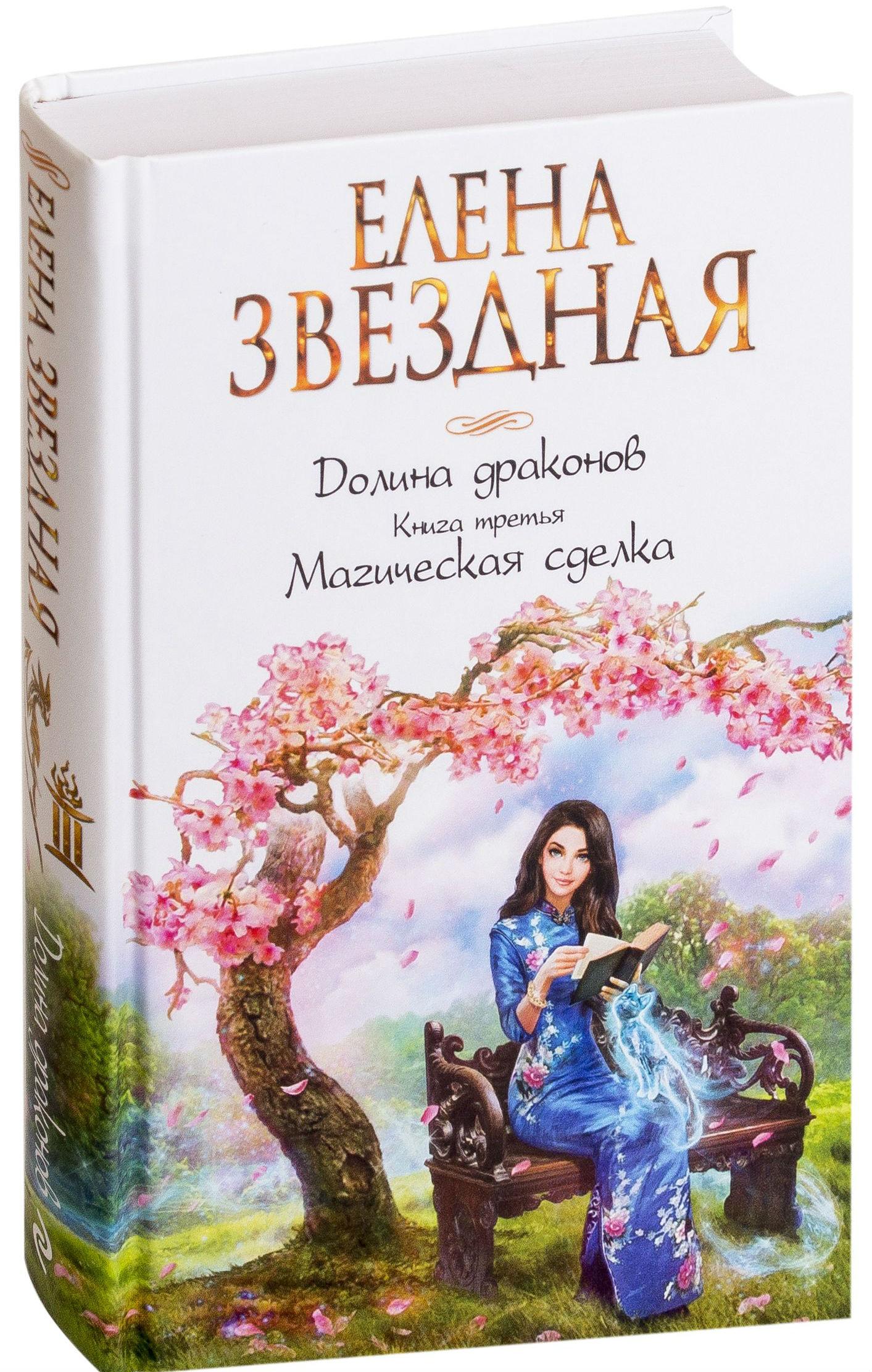 Купить Долина драконов. Книга третья. Магическая сделка, Елена Звездная, 978-5-04-097684-3