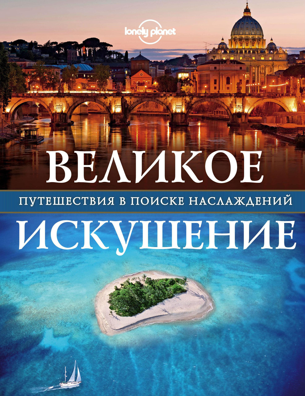 Купить Великое искушение. Путешествия в поиске наслаждений, А. Боровой, 978-5-699-81843-3