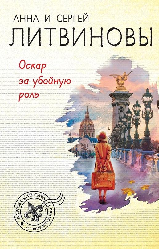 Купить Оскар за убойную роль, Сергей Литвинов, 978-5-04-095257-1