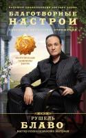 Книга Благотворные настрои: здоровье, богатство, отношения. Большая энциклопедия доктора Блаво