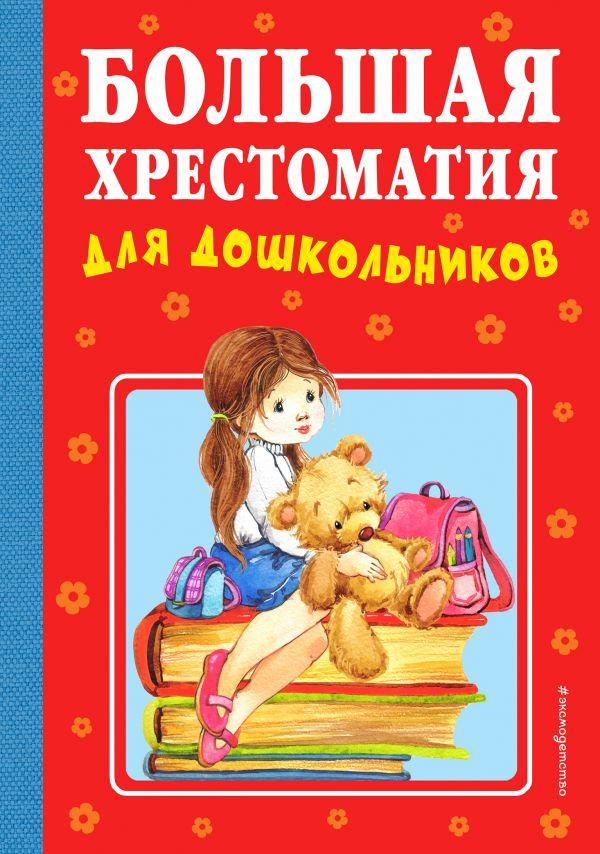Купить Большая хрестоматия для дошкольников, Эмма Мошковская, 978-5-04-089615-8