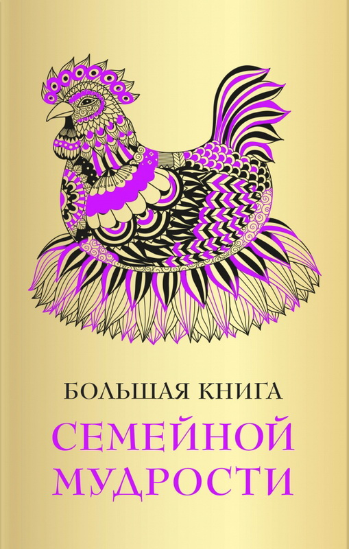 Купить Большая книга семейной мудрости, А. Серов, 978-5-699-90825-7