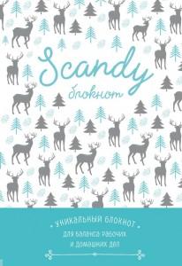 Книга Scandy блокнот для идеального баланса рабочих и домашних дел