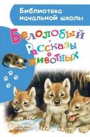 Книга Белолобый. Рассказы о животных