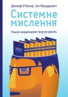 Книга Системне мислення. Пошук неординарних творчих рішень