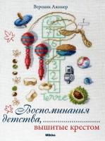 Книга Воспоминания детства, вышитые крестом